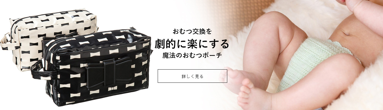 時短を叶える育児用品の店「美人家」 オリジナルおむつ替えを20秒短縮するポーチ
