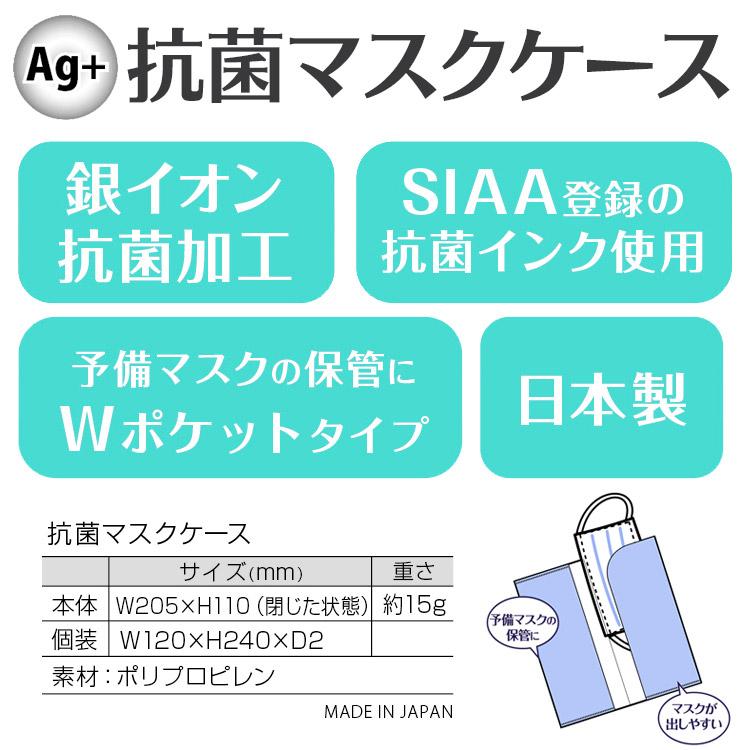 Ag銀イオン抗菌マスクケース